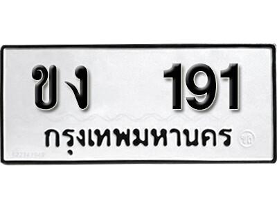 เลขทะเบียน 191 ทะเบียนรถเลขมงคล - ขง 191 ทะเบียนมงคลจากกรมขนส่ง