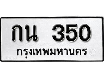 ทะเบียนซีรี่ย์  350  ทะเบียนรถให้โชค  กน 350