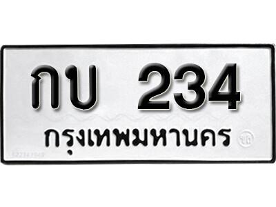 ทะเบียนซีรี่ย์  234  ทะเบียนรถให้โชค  กบ 234