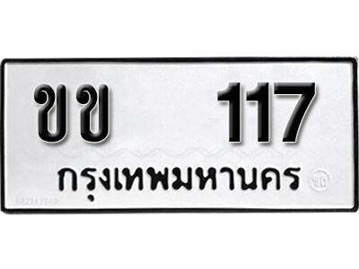 ทะเบียนซีรี่ย์  117  ทะเบียนรถให้โชค  ขข 117