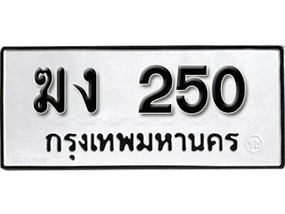 เลขทะเบียน 250 ทะเบียนรถเลขมงคล - ฆง 250 ทะเบียนมงคลจากกรมขนส่ง