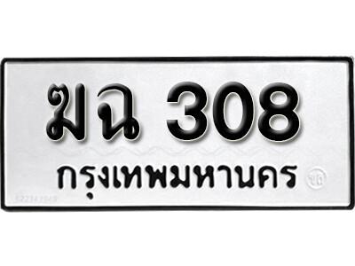 ทะเบียนซีรี่ย์ 308 ทะเบียนรถให้โชค-ฆฉ 308
