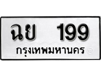 ทะเบียนซีรี่ย์ 199 ทะเบียนรถให้โชค-ฉย 199