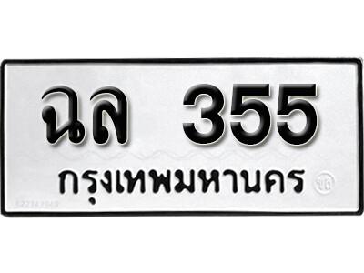 ทะเบียนซีรี่ย์  355  ทะเบียนรถให้โชค  ฉล 355