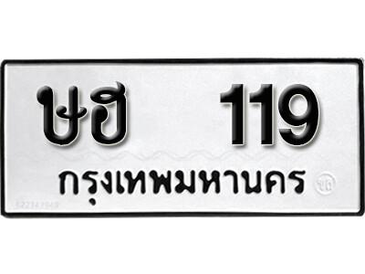 เลขทะเบียน 119 ทะเบียนรถเลขมงคล - ษฮ 119 ทะเบียนมงคลจากกรมขนส่ง