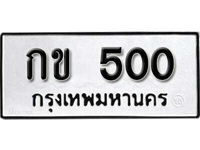 ทะเบียนซีรี่ย์ 500 ทะเบียนรถให้โชค-กข 500