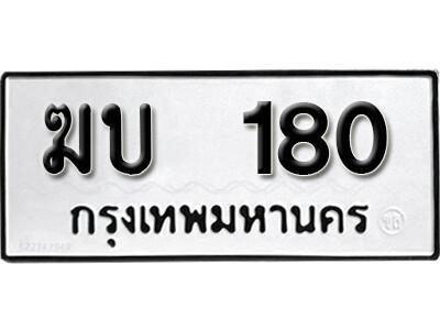 เลขทะเบียน 180 ทะเบียนรถเลขมงคล - ฆบ 180 ทะเบียนมงคลจากกรมขนส่ง