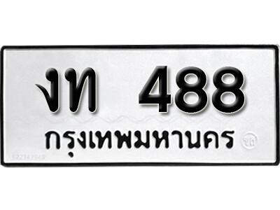 ทะเบียนซีรี่ย์  488  ทะเบียนรถให้โชค  งท 488