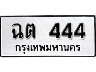 ทะเบียนซีรี่ย์  444  ทะเบียนรถให้โชค  ฉต 444