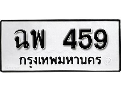 เลขทะเบียน 459 ทะเบียนรถเลขมงคล - ฉพ 459 ทะเบียนมงคลจากกรมขนส่ง