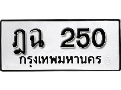 เลขทะเบียน 250 ทะเบียนรถเลขมงคล - ฎฉ 250 ทะเบียนมงคลจากกรมขนส่ง