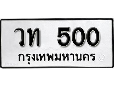 เลขทะเบียน 500 ทะเบียนรถเลขมงคล - วท 500 ทะเบียนมงคลจากกรมขนส่ง