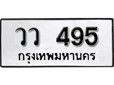 เลขทะเบียน 495 ทะเบียนรถเลขมงคล - วว 495 ทะเบียนมงคลจากกรมขนส่ง