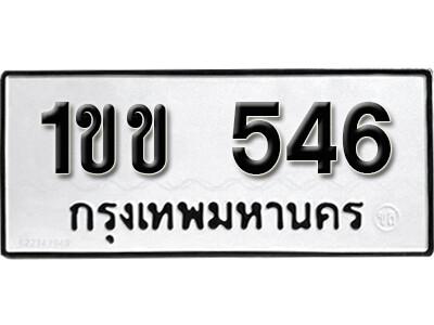 เลขทะเบียน 546 ทะเบียนรถเลขมงคล - 1ขข 546 ทะเบียนมงคลจากกรมขนส่ง