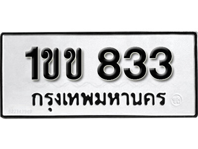 เลขทะเบียน 833 ทะเบียนรถเลขมงคล - 1ขข 833 ผลรวมดี 19