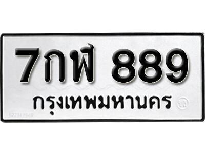 เลขทะเบียน 889 ทะเบียนรถเลขมงคล - 7กฬ 889 ทะเบียนมงคลจากกรมขนส่ง