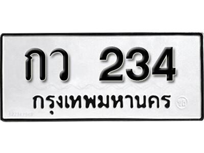 ทะเบียนซีรี่ย์ 234 ทะเบียนรถให้โชค-กว 234