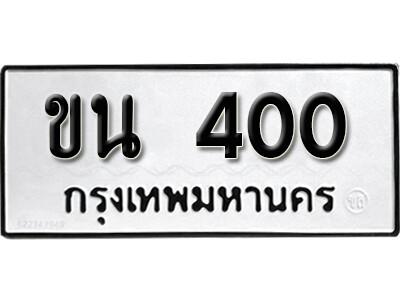 เลขทะเบียน 400 ทะเบียนรถเลขมงคล - ขน 400 ทะเบียนมงคลจากกรมขนส่ง