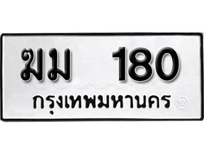 เลขทะเบียน 180 ทะเบียนรถเลขมงคล - ฆม 180 ทะเบียนมงคลจากกรมขนส่ง