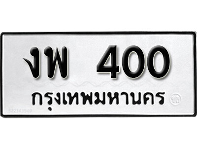 เลขทะเบียน 400 ทะเบียนรถเลขมงคล - งพ 400 ทะเบียนมงคลจากกรมขนส่ง