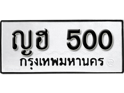 ทะเบียนซีรี่ย์ 500 ทะเบียนรถให้โชค-ญฮ 500