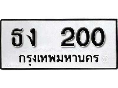 ทะเบียนซีรี่ย์ 200 ทะเบียนรถให้โชค-ธง 200