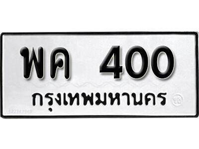 เลขทะเบียน 400ทะเบียนรถเลขมงคล - พค 400 ทะเบียนมงคลจากกรมขนส่ง