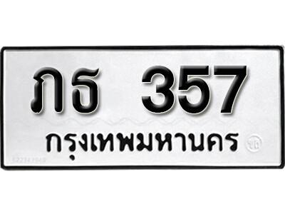 เลขทะเบียน 357 ทะเบียนรถเลขมงคล - ภธ 357 ทะเบียนมงคลจากกรมขนส่ง