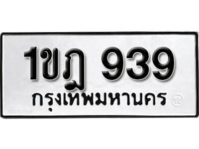 ทะเบียนซีรี่ย์ 939 ทะเบียนรถให้โชค - 1ขฎ 939