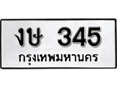 เลขทะเบียน 345 ทะเบียนรถเลขมงคล - งษ 345 ทะเบียนมงคลจากกรมขนส่ง