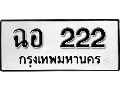 ทะเบียนซีรี่ย์  222  ทะเบียนรถให้โชค  ฉอ 222