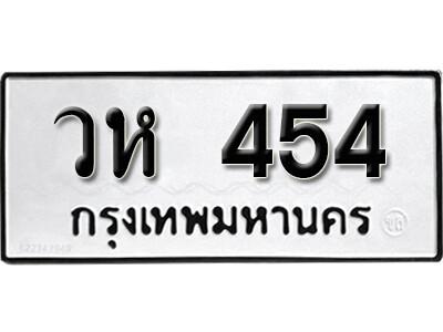 ทะเบียนซีรี่ย์  454  ทะเบียนรถให้โชค  วห 454