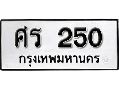 เลขทะเบียน 250 ทะเบียนรถเลขมงคล - ศร 250 ทะเบียนมงคลจากกรมขนส่ง