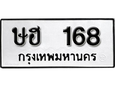 เลขทะเบียน 168 ทะเบียนรถเลขมงคล - ษฮ 168 ทะเบียนมงคลจากกรมขนส่ง