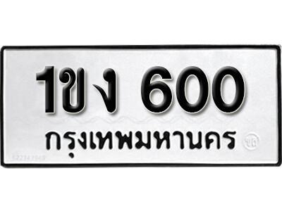 ทะเบียนซีรี่ย์  600  ทะเบียนรถนำโชค  1ขง 600