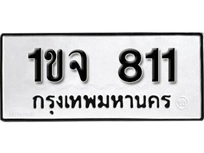 เลขทะเบียน 811 ทะเบียนรถเลขมงคล - 1ขจ 811 ทะเบียนมงคลจากกรมขนส่ง