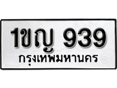 ทะเบียนซีรี่ย์  939  ทะเบียนรถ  1ขญ 939