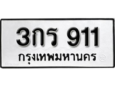 ทะเบียนซีรี่ย์ 911 ทะเบียนรถให้โชค-3กร 911