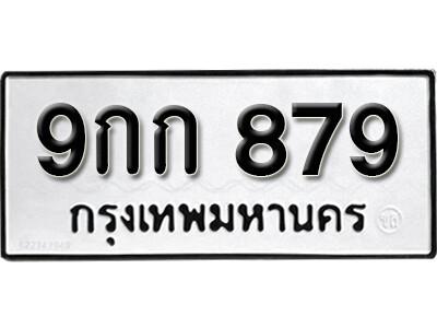 ทะเบียนซีรี่ย์  879 ทะเบียนรถให้โชค  9กก 879