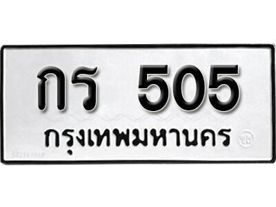 ทะเบียนซีรี่ย์  505  ทะเบียนรถให้โชค  กร 505