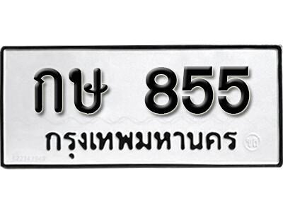 ทะเบียนซีรี่ย์  855  ทะเบียนรถให้โชค กษ 855