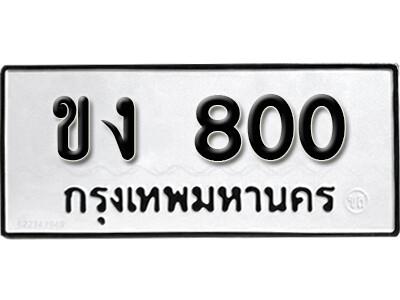 เลขทะเบียน 800 ทะเบียนรถเลขมงคล - ขง 800 ทะเบียนมงคลจากกรมขนส่ง