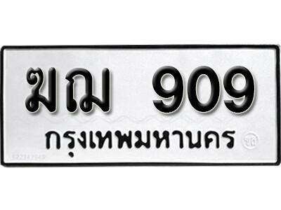 เลขทะเบียน 909 ทะเบียนรถเลขมงคล - ฆฌ 909 ทะเบียนมงคลจากกรมขนส่ง