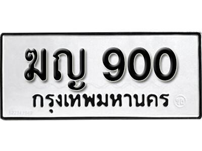 ทะเบียนซีรี่ย์ 900 ทะเบียนรถให้โชค-ฆญ 900