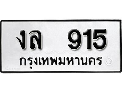 ทะเบียนซีรี่ย์  915  ทะเบียนรถให้โชค งล 915