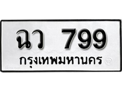 ทะเบียนซีรี่ย์  799  ทะเบียนรถให้โชค ฉว 799