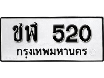 ทะเบียนซีรี่ย์  520  ทะเบียนรถให้โชค  ชฬ 520 ผลรวมดี 14