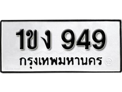 ทะเบียนซีรี่ย์  949  ทะเบียนรถให้โชค 1ขง 949