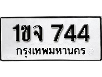 เลขทะเบียน 744 ทะเบียนรถเลขมงคล - 1ขจ 744 ทะเบียนมงคลจากกรมขนส่ง
