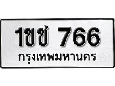 ทะเบียนซีรี่ย์  766  ทะเบียนรถนำโชค  1ขช 766